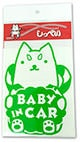 BABY in CAR緑