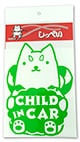 CHILD in CAR 緑